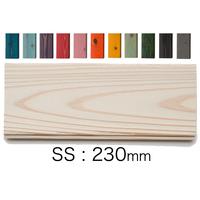 カラー杉板 浮造り SSサイズ
