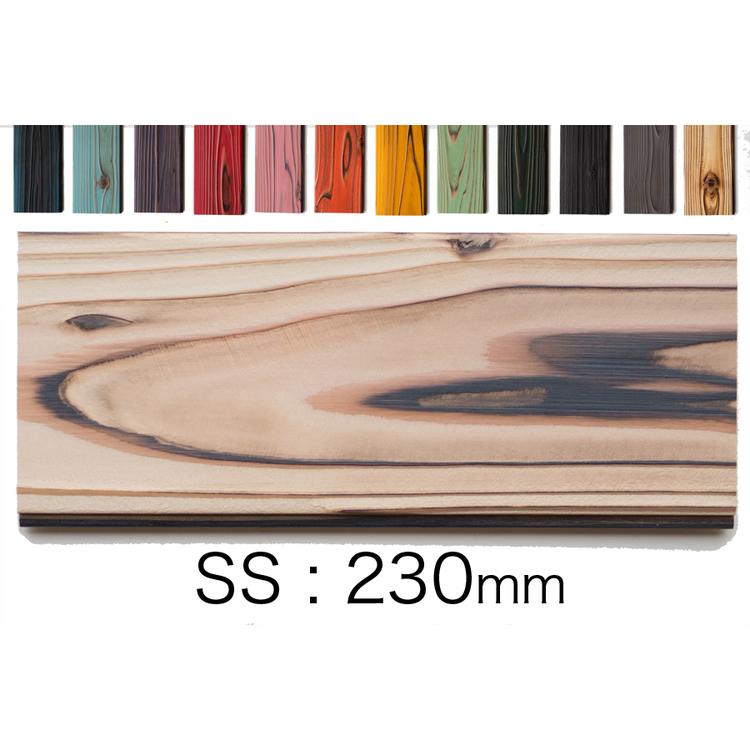 カラー杉板 焼杉 SSサイズ