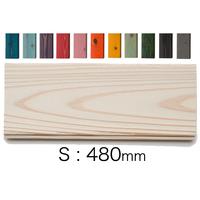 カラー杉板 浮造り Sサイズ