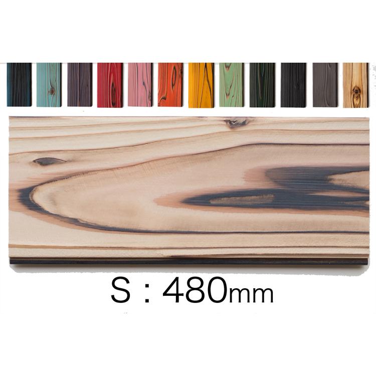 カラー杉板 焼杉 Sサイズ