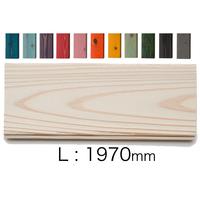 カラー杉板 浮造り Lサイズ