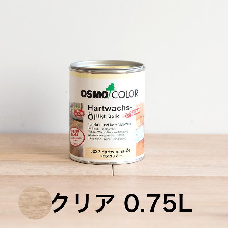 オスモカラー クリア0.75L缶