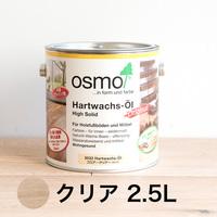 オスモカラー クリア2.5L缶