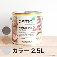 オスモカラー カラー2.5L缶