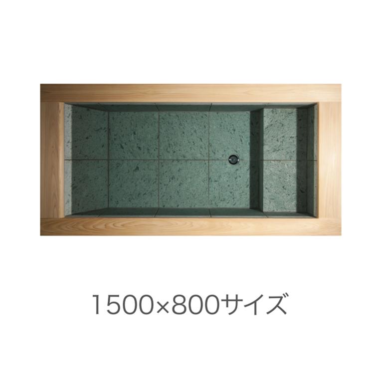 十和田石浴槽 1508サイズ