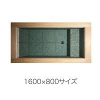 十和田石浴槽 1608サイズ