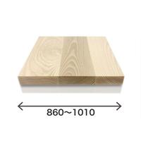 幅はぎ集成材 ホワイトアッシュ耳なし D860〜1010mm