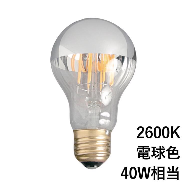 ミラーLED電球 φ60(E26)40W相当 シルバー 2600K電球色