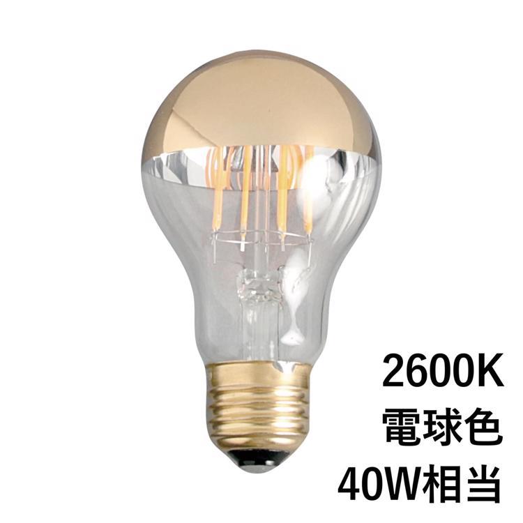 ミラーLED電球 φ60(E26)40W相当 ゴールド 2600K電球色