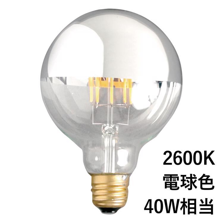ミラーLED電球 φ95(E26)40W相当 シルバー 2600K電球色