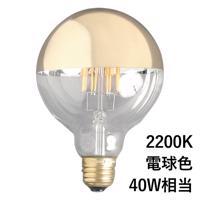 ミラーLED電球 φ95(E26)40W相当 ゴールド 2200K電球色