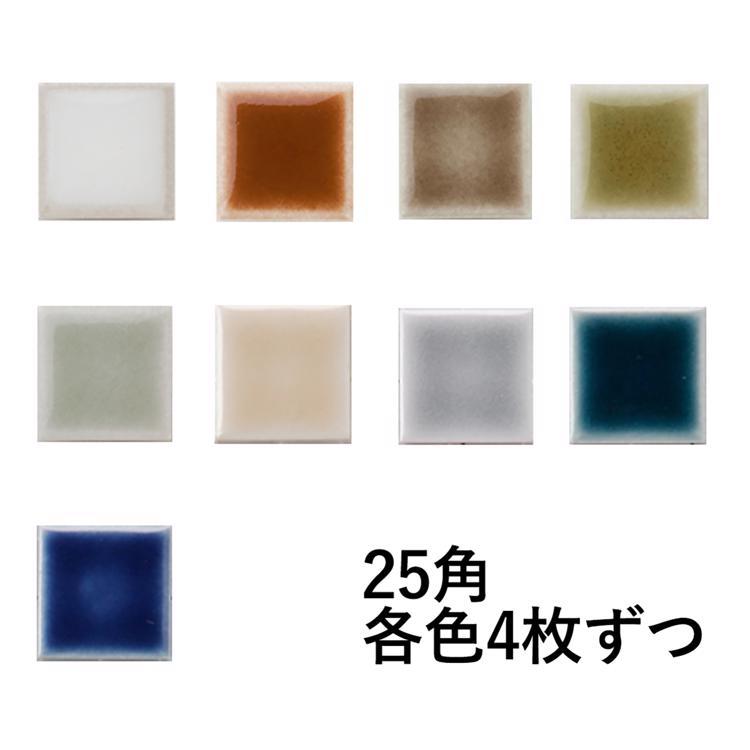 水彩タイル 25角 全色サンプル