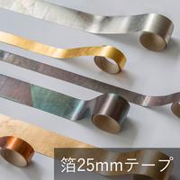 箔シート 箔 25mmテープ