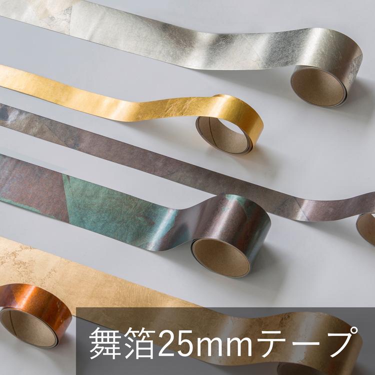 箔シート 舞箔 25mmテープ