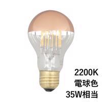ミラーLED電球 φ60(E26)35W相当 コッパー 2200K電球色