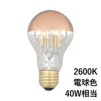 ミラーLED電球 φ60(E26)40W相当 コッパー 2600K電球色