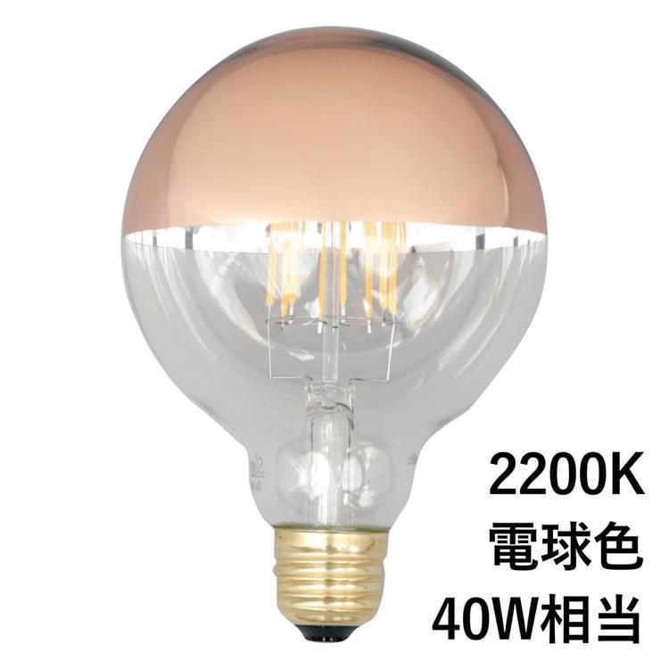 ミラーLED電球 φ95(E26)40W相当 コッパー 2200K電球色