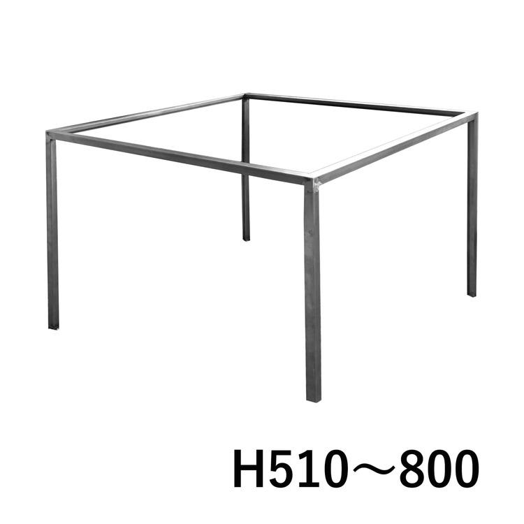角パイプフレーム脚 H510〜800