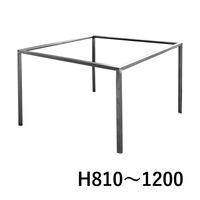 角パイプフレーム脚 H810〜1200