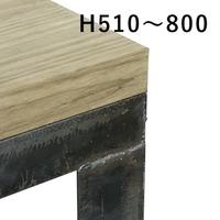 アングルフレーム脚 天板置き型 H510〜800