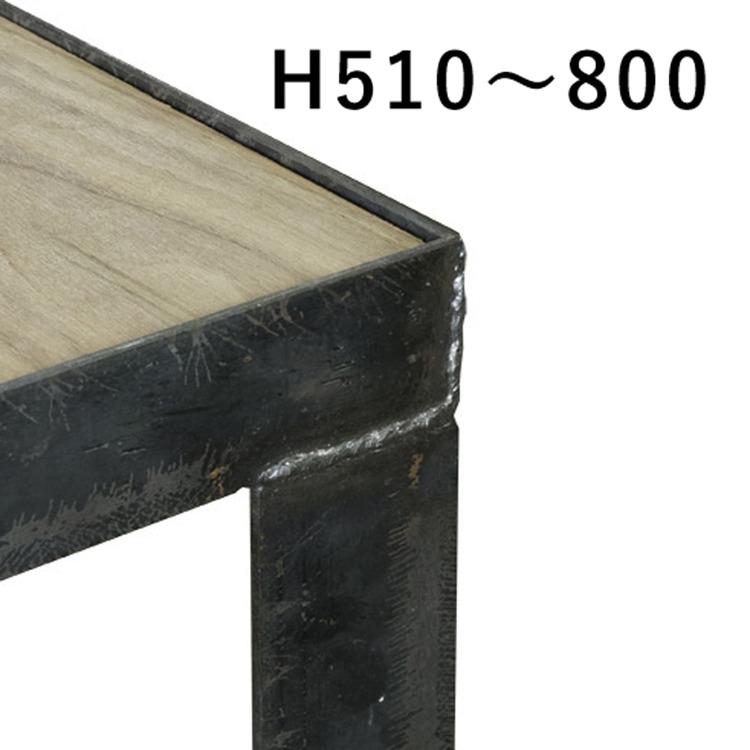 アングルフレーム脚 天板はめ込み型 H510〜800