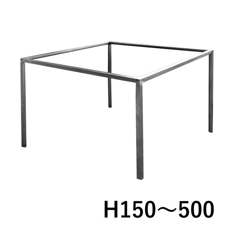 角パイプフレーム脚 H150〜500