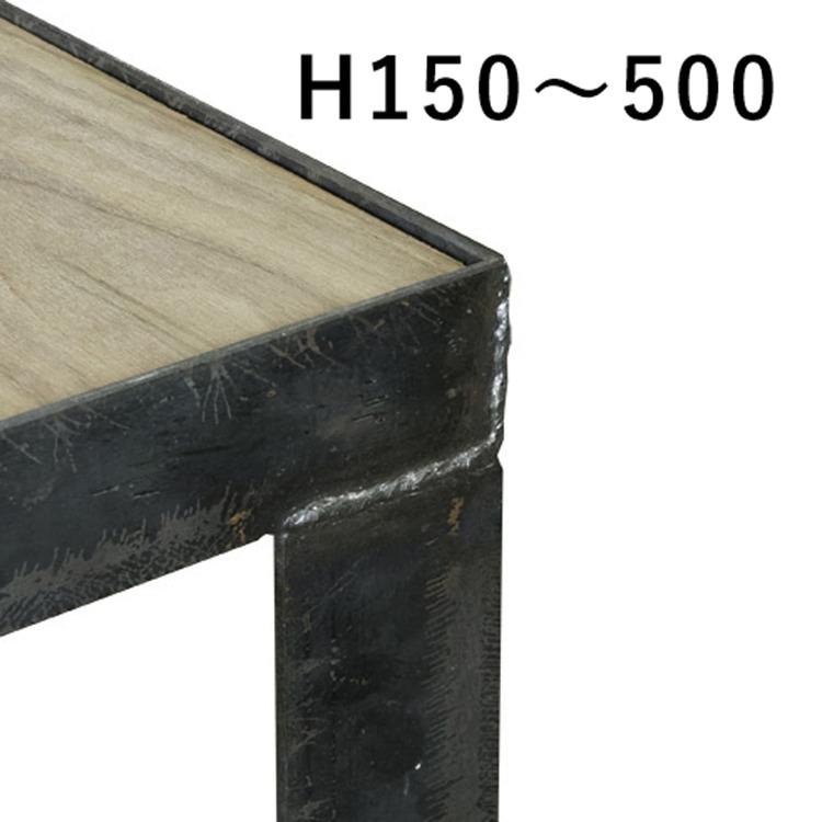 アングルフレーム脚 天板はめ込み型 H150〜500