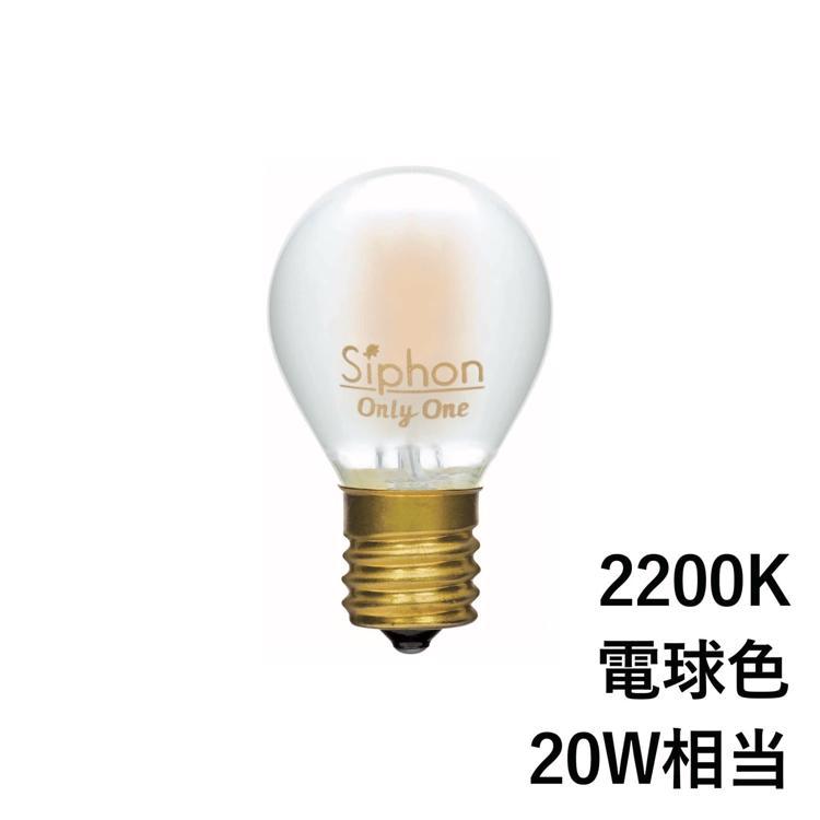 フロストLED電球 φ35(E17)20W相当 アイス 2200K電球色