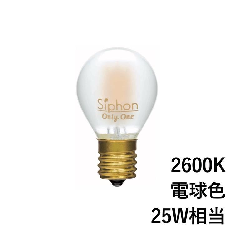 フロストLED電球 φ35(E17)25W相当 アイス 2600K電球色