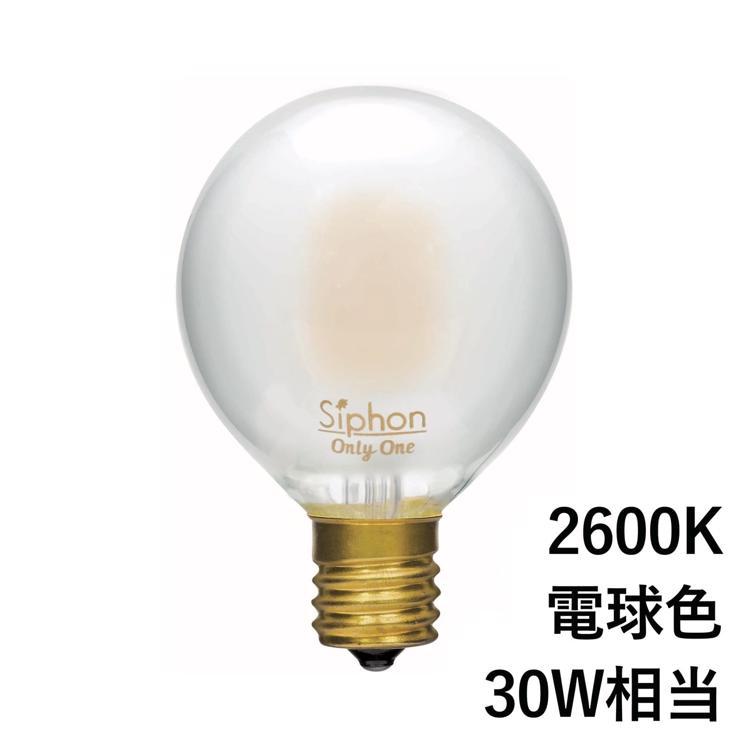 フロストLED電球 φ50(E17)30W相当 アイス 2600K電球色