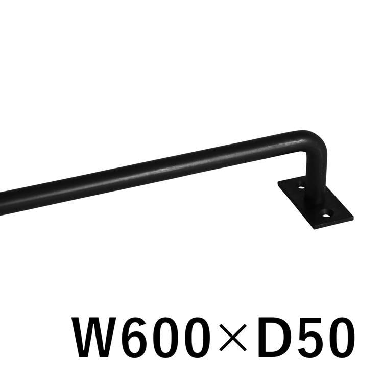 オーダーマルチバー φ12 鉄 W600×D50