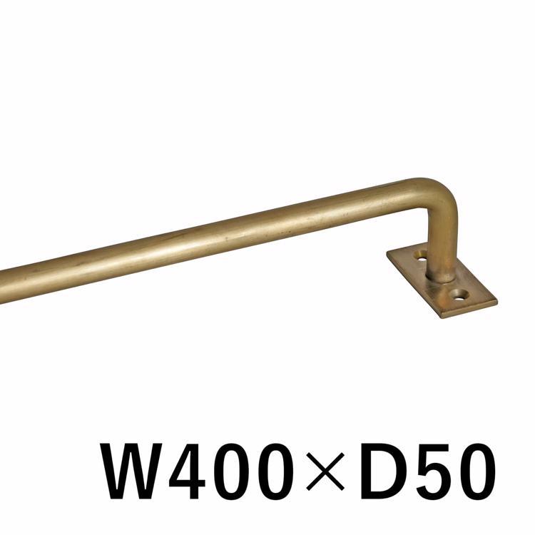 オーダーマルチバー φ12 真鍮 W400×D50