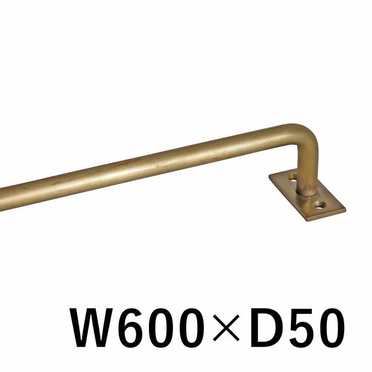 オーダーマルチバー φ12 真鍮 W600×D50