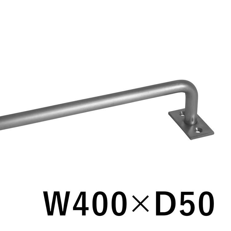 オーダーマルチバー φ12 ステンレス W400×D50