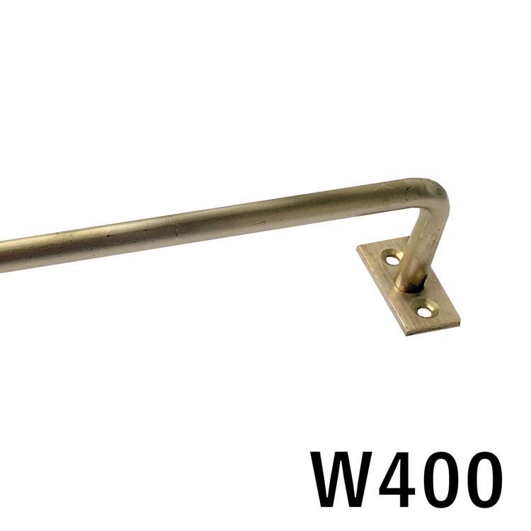 ハンガーバー φ9 真鍮 W400