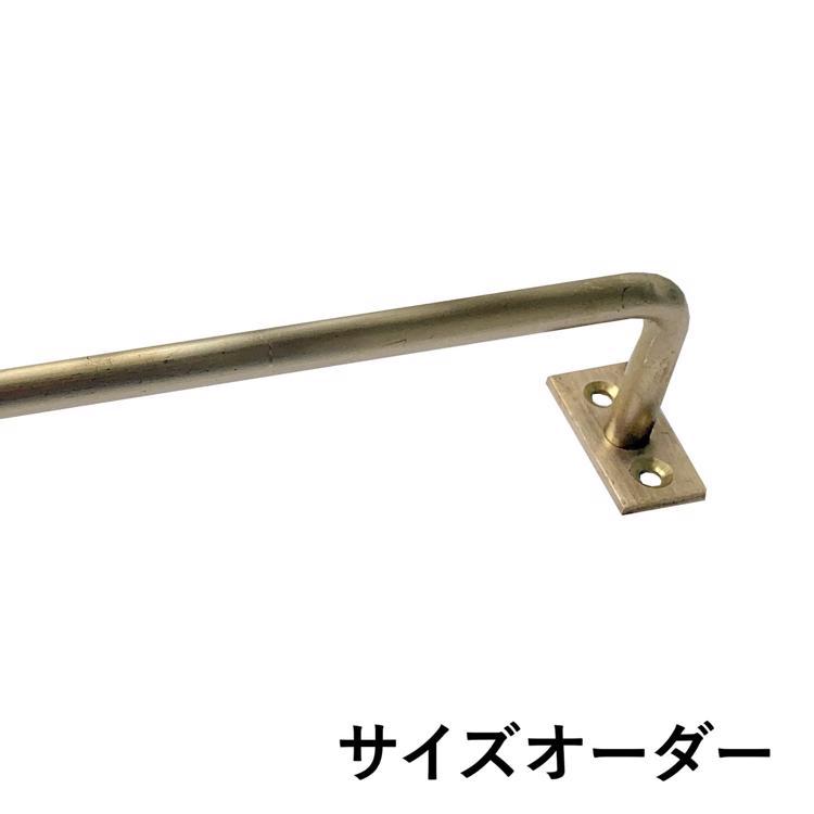 ハンガーバー φ9 真鍮 サイズオーダー