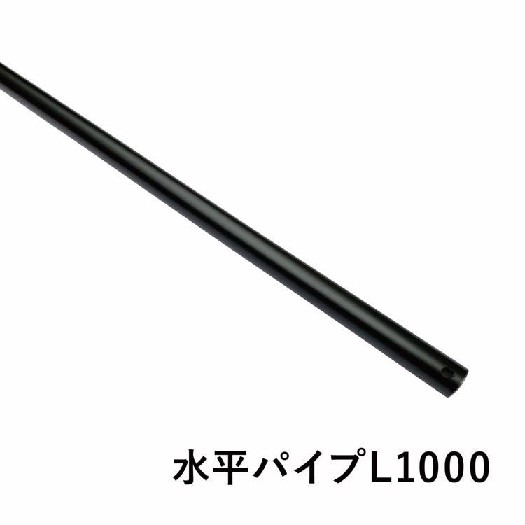 アイアンハンガーパイプ 水平パイプ L1000 ブラック