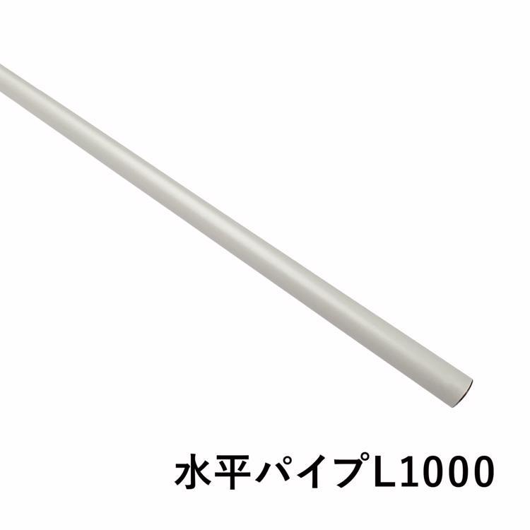 アイアンハンガーパイプ 水平パイプ L1000 ホワイト