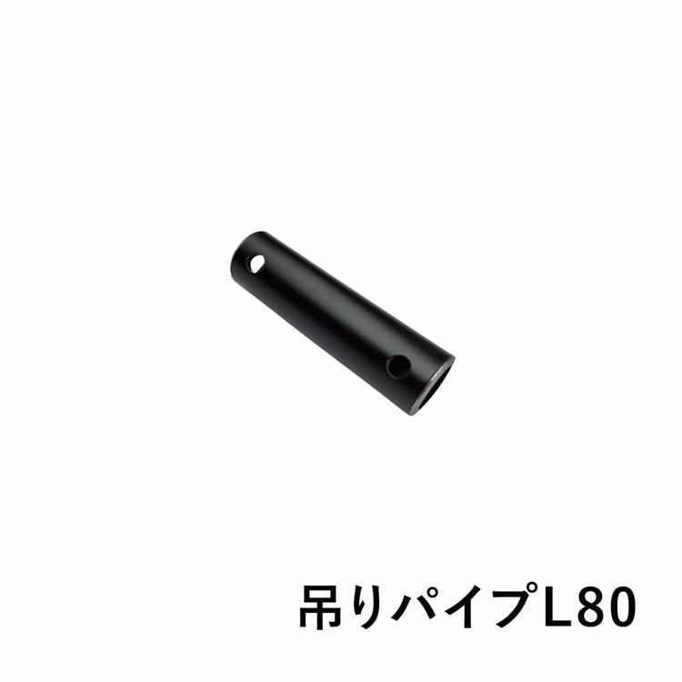 アイアンハンガーパイプ 吊りパイプ L80 ブラック