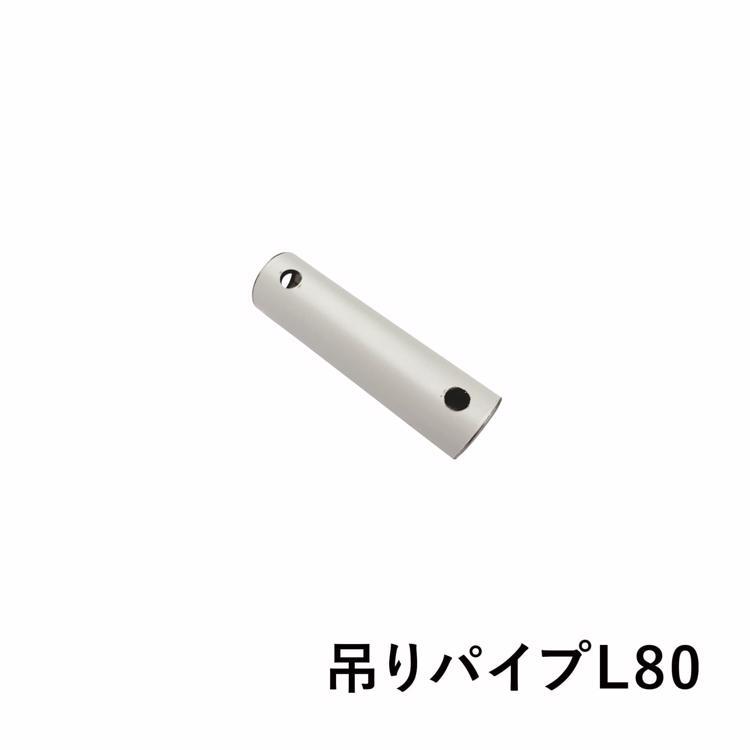 アイアンハンガーパイプ 吊りパイプ L80 ホワイト
