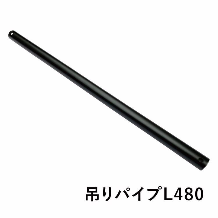 アイアンハンガーパイプ 吊りパイプ L480 ブラック