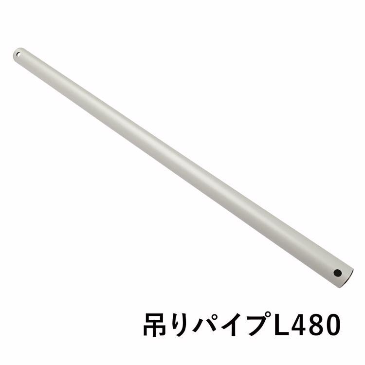 アイアンハンガーパイプ 吊りパイプ L480 ホワイト