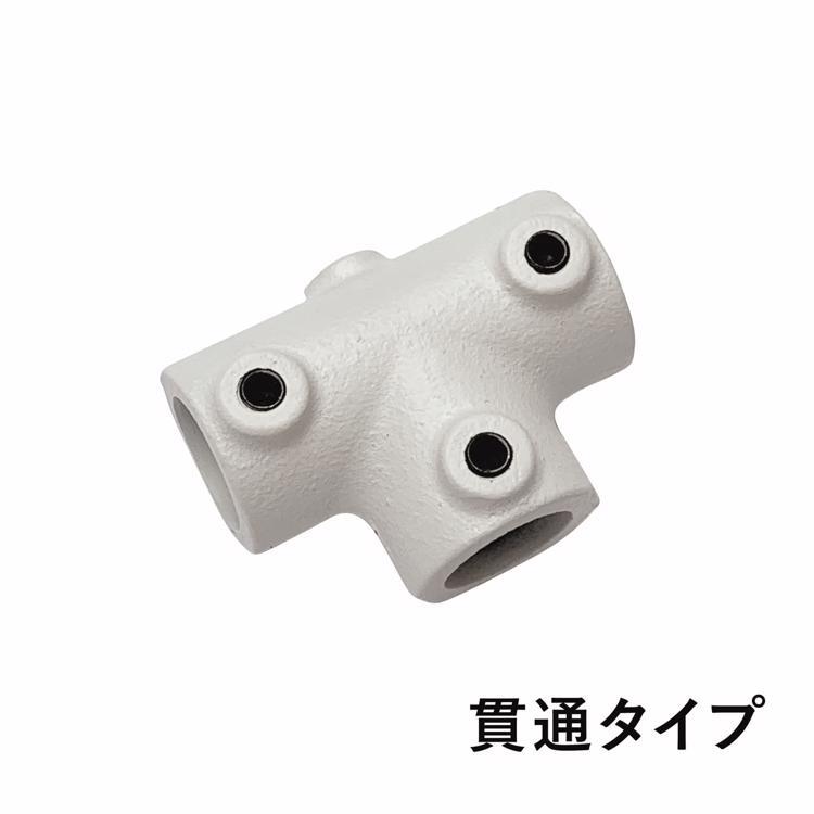 アイアンハンガーパイプ T型貫通エルボ ホワイト