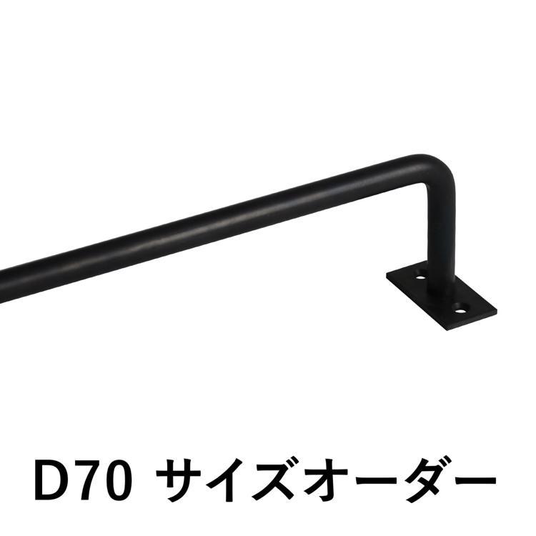 オーダーマルチバー φ12 鉄 D70 サイズオーダー