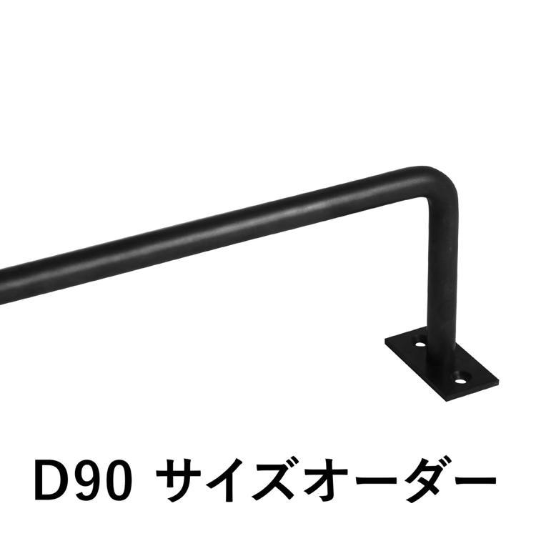 オーダーマルチバー φ12 鉄 D90 サイズオーダー