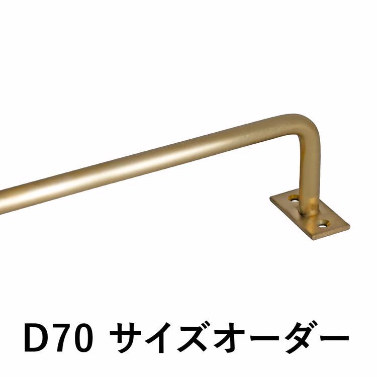 オーダーマルチバー φ12 真鍮 D70 サイズオーダー