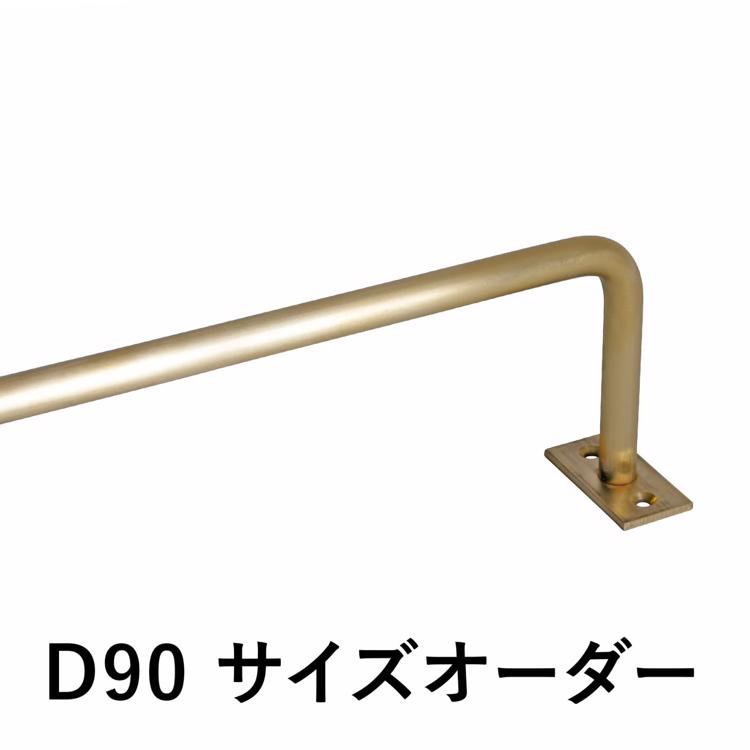 オーダーマルチバー φ12 真鍮 D90 サイズオーダー