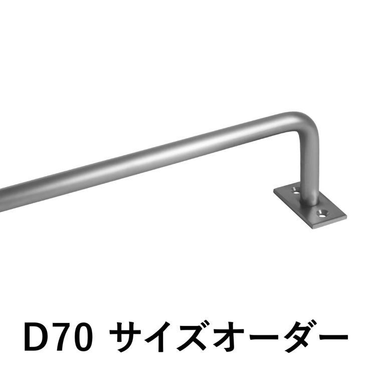 オーダーマルチバー φ12 ステンレス D70 サイズオーダー