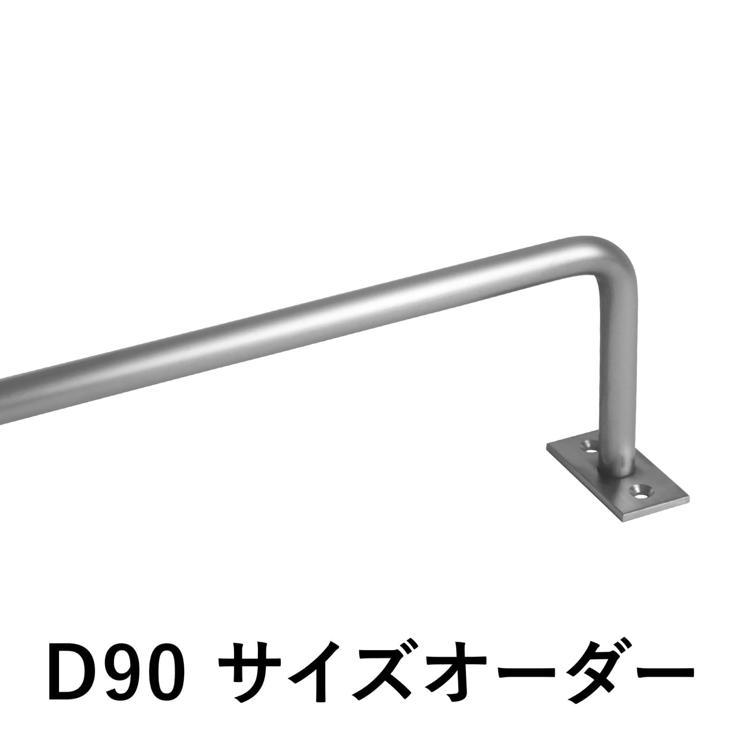 オーダーマルチバー φ12 ステンレス D90 サイズオーダー