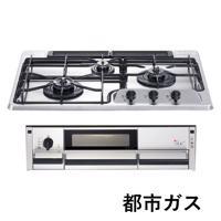 キッチン機器(コンロ) プラスドゥ 3口 W750 グリル付き(SUS)(都市ガス用)
